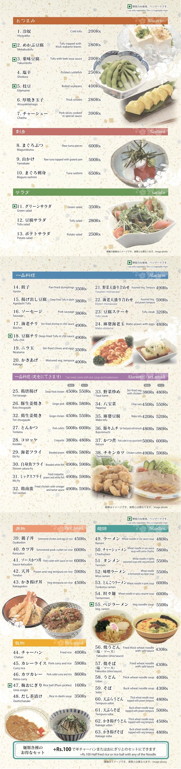 Daikichi-Authentic-Japanese-Restaurant-Menu-Ramada-Neemrana